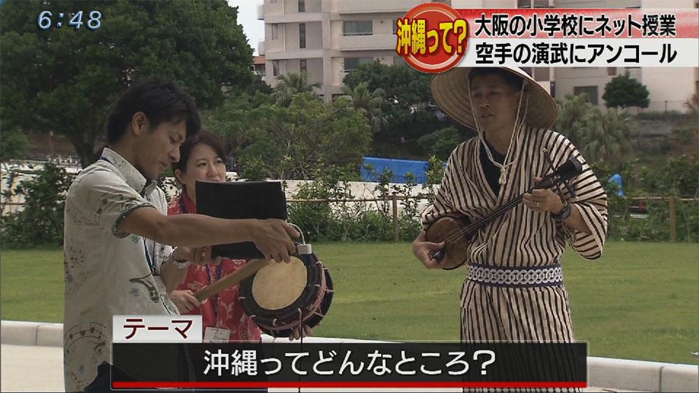 大阪の子どもたちにオンライン授業で沖縄紹介
