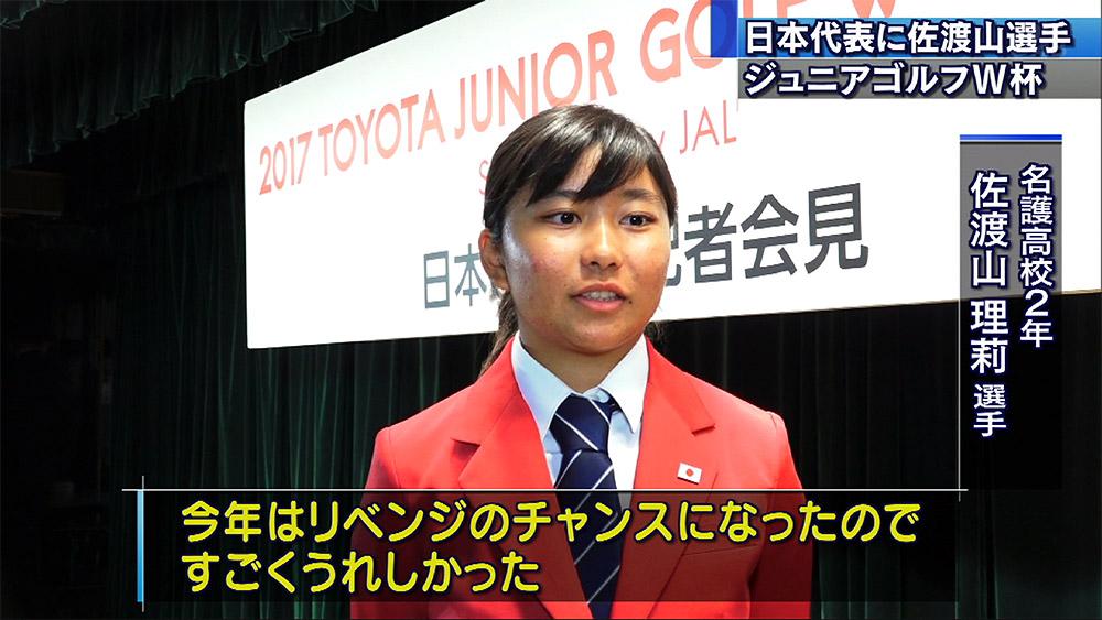 ジュニアゴルフワールドカップに佐渡山選手