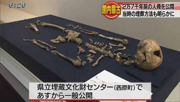 日本最古、2万7千年前の人骨が公開される