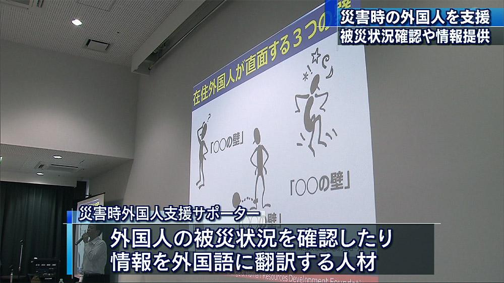 災害時の外国人支援サポーター養成講座