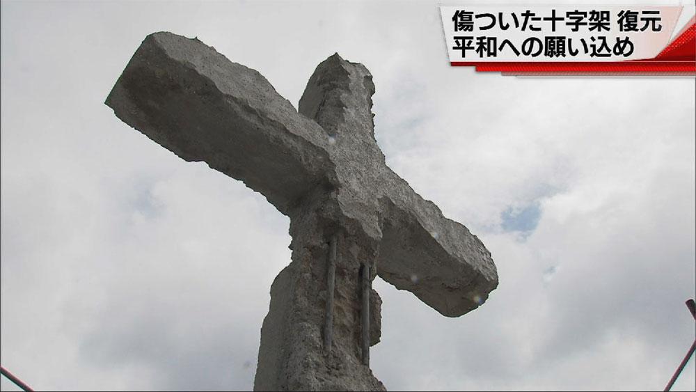 沖縄戦で傷ついた十字架 復元
