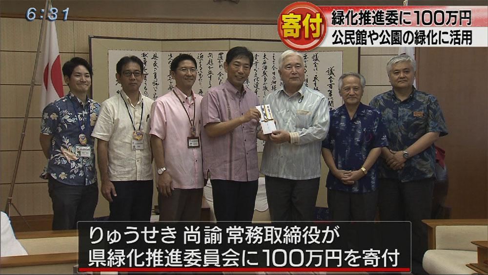 りゅうせきが県緑化推進委に100万円寄付