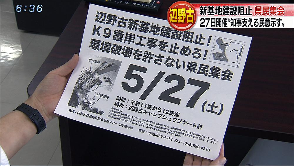 辺野古新基地阻止を訴える県民集会開催へ