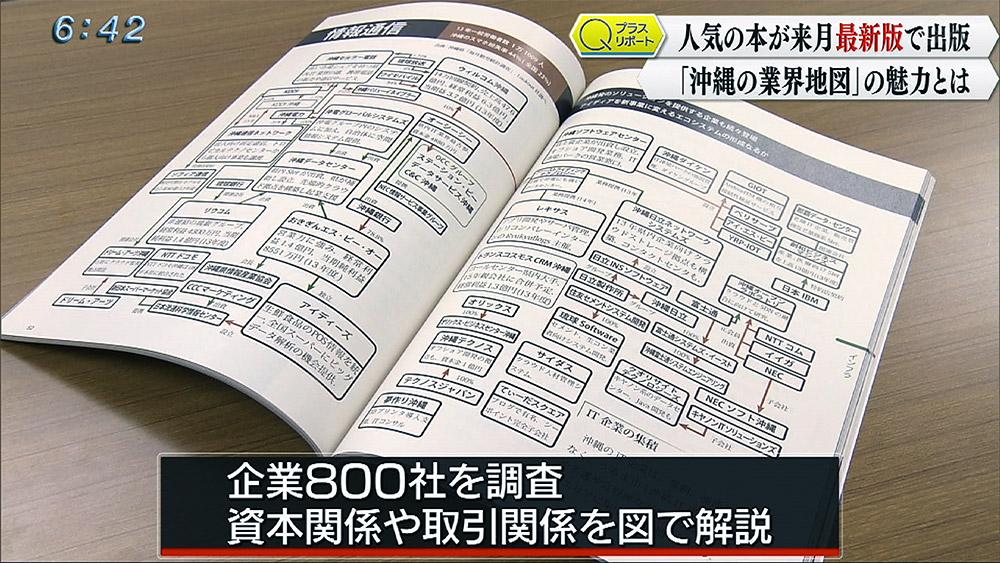 """Qプラスリポート 大学生が作った""""沖縄の業界地図""""とは"""