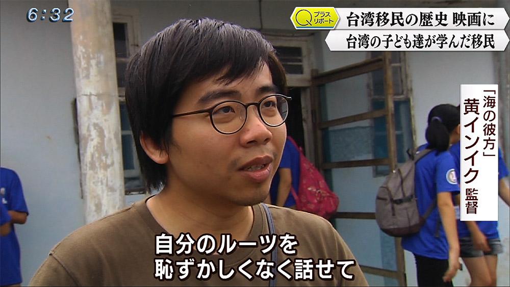 Qプラスリポート 石垣島への台湾移民の歴史が映画に