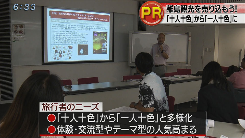 離島観光活性化 商談会に向け説明会