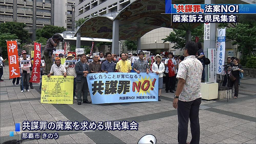 共謀罪の法案に反対集会・デモ行進