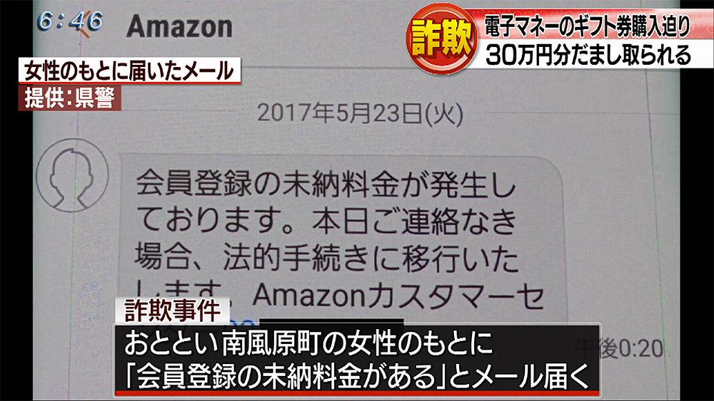 電子マネー振り込み詐欺で30代女性が30万円被害