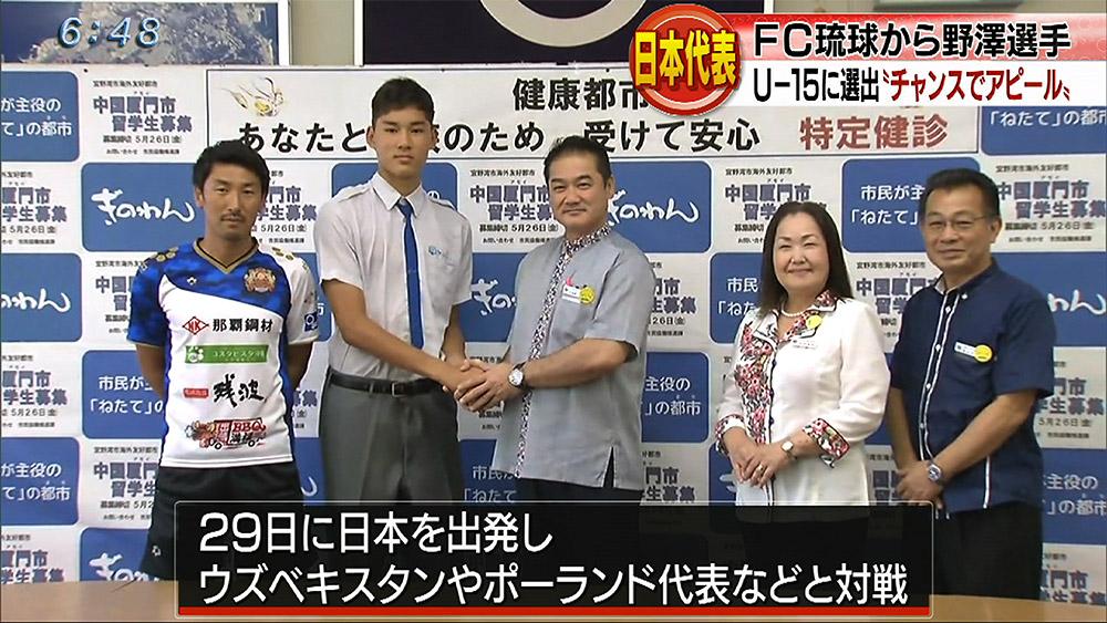 サッカーU-15に県選手が選出