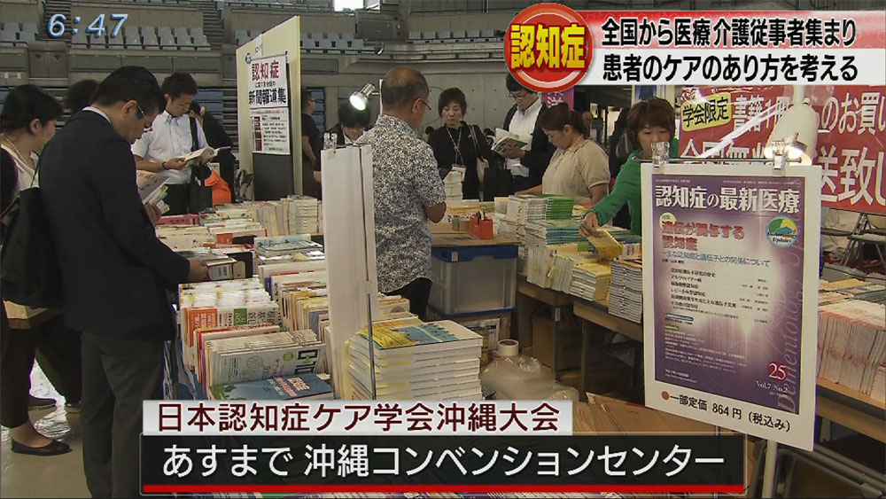 日本認知症ケア学会沖縄大会