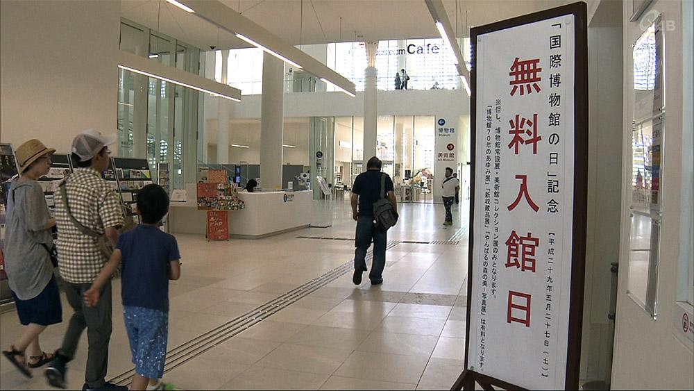 県立博物館・美術館一日無料開放
