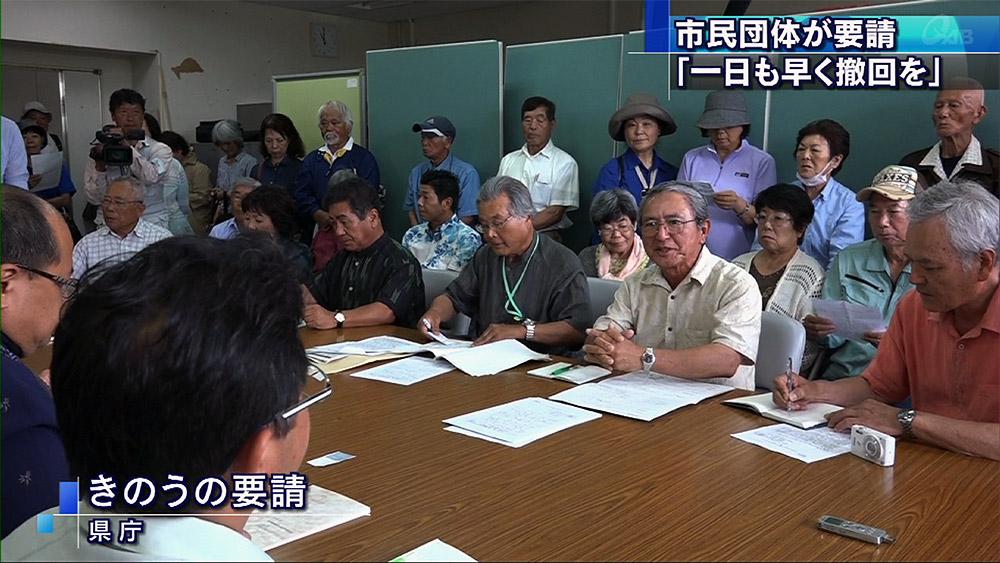 うるま市島ぐるみ会議が埋め立て撤回を県に要請