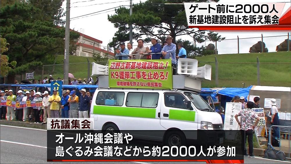 辺野古で護岸工事反対の抗議集会