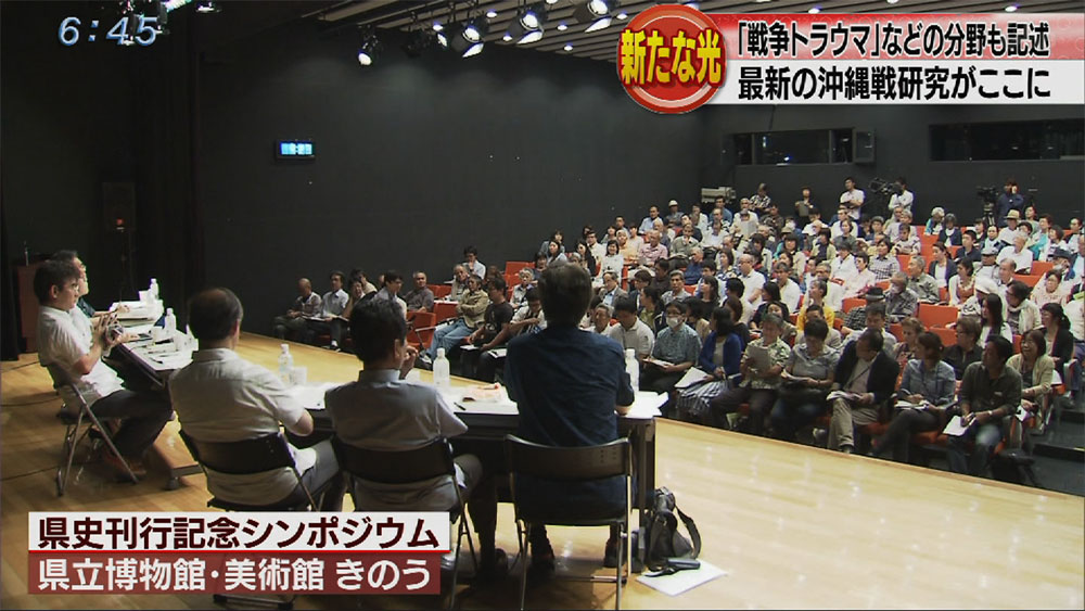 沖縄県史刊行記念シンポジウム