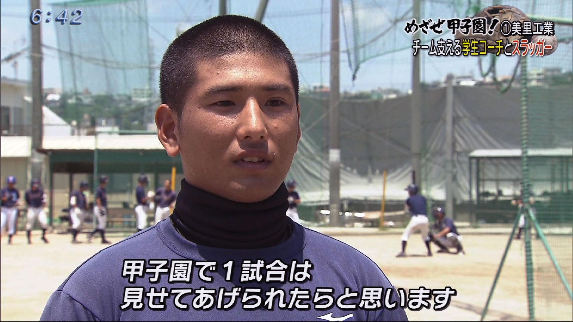 めざせ甲子園(1) 美里工業