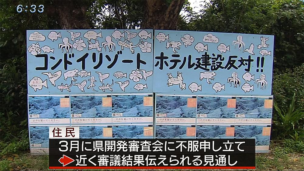 竹富島リゾート開発 反対する住民の会が発足