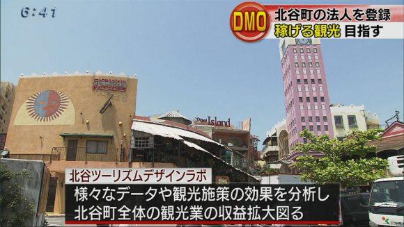 日本版DMOに北谷ツーリズムデザインラボ