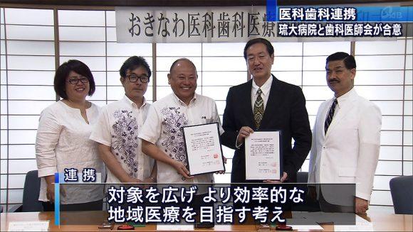 琉大病院と県歯科医師会 連携合意