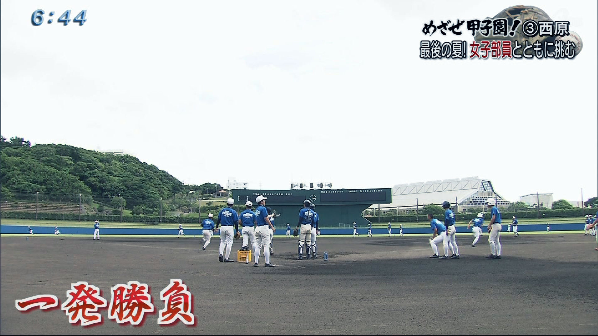 めざせ甲子園!(3)西原高校