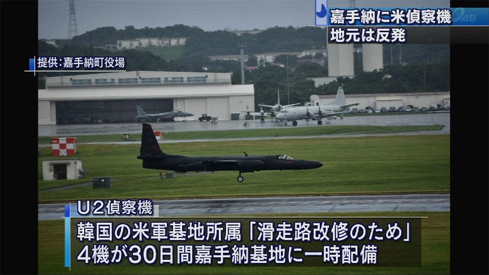 暫定配備のU2偵察機が旧駐機場使用