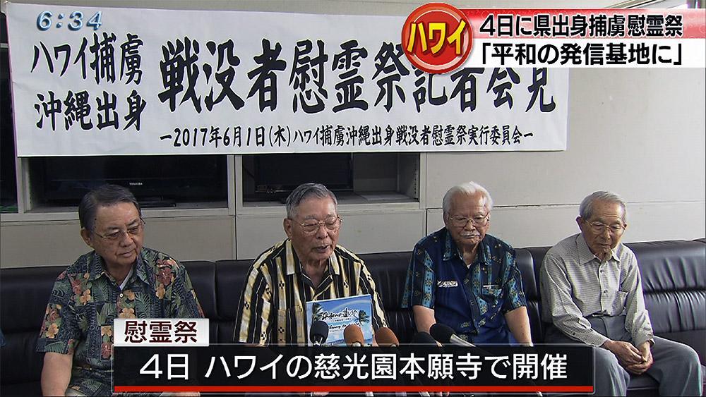 ハワイ沖縄出身捕虜慰霊祭 4日に開催へ