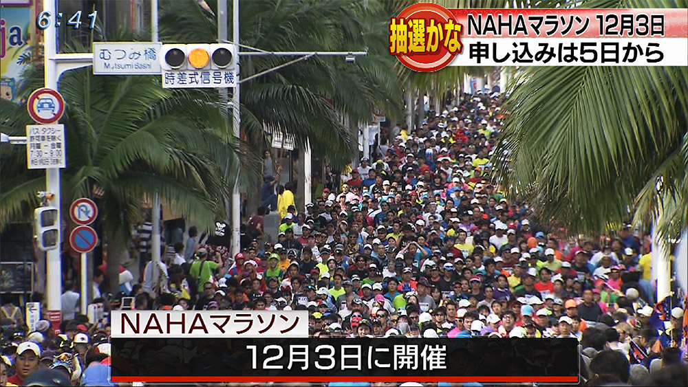 NAHAマラソン12月3日開催決定