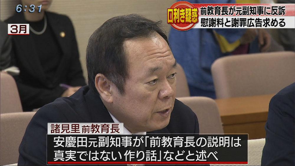 諸見里前教育長が安慶田元副知事に反訴