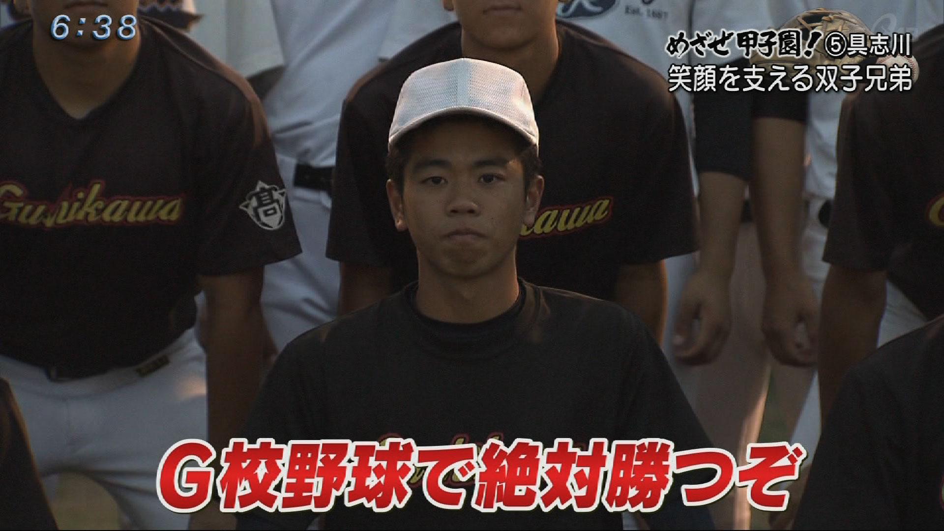 めざせ甲子園!(5) 具志川高校