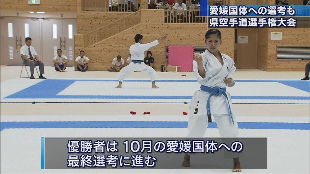 愛媛国体への選考も 県空手道選手権大会