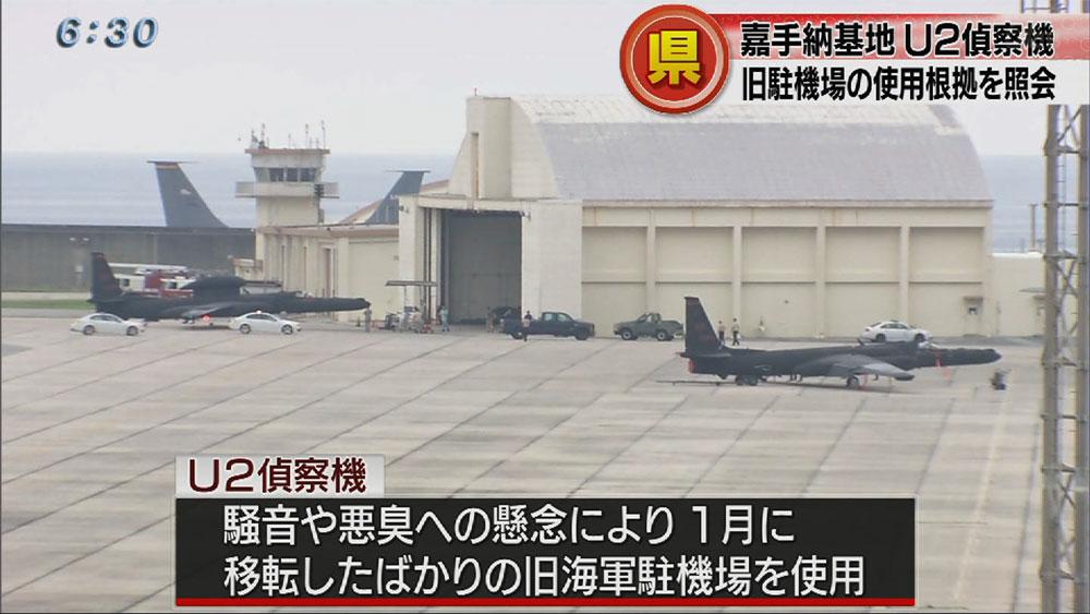 U2偵察機旧駐機場使用で県が防衛局に照会文書