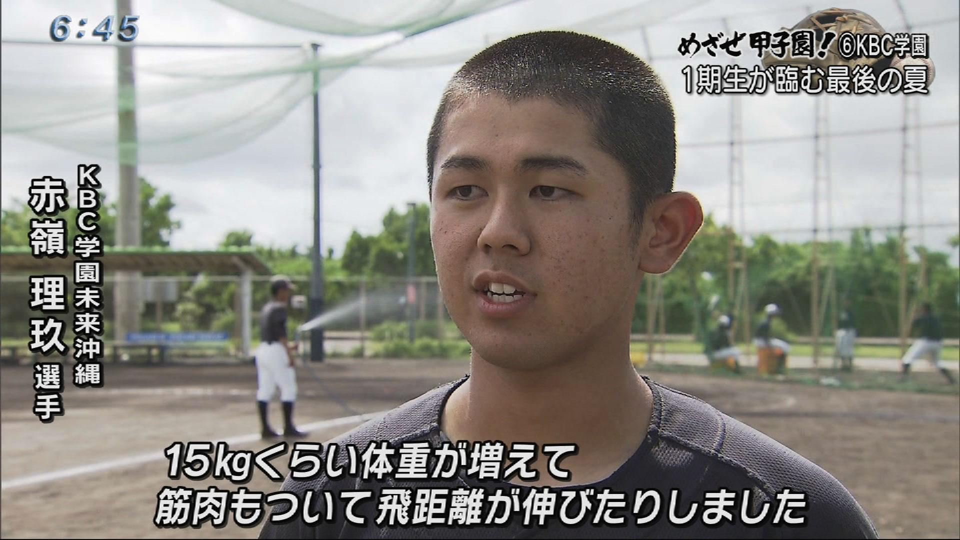 めざせ甲子園!(6)KBC学園未来沖縄