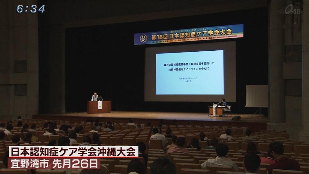 Qプラスリポート 日本認知症ケア学会沖縄大会