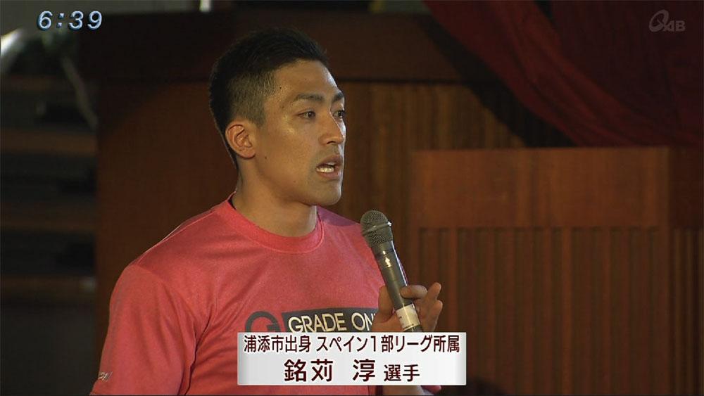 県出身ハンドボール日本代表が特別授業