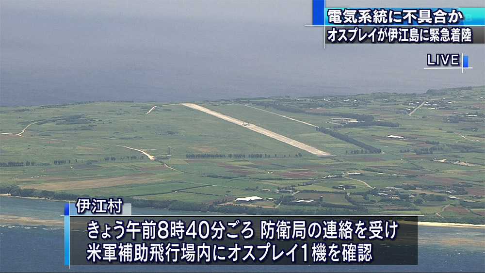 伊江島にオスプレイが緊急着陸
