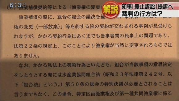 翁長知事が差止訴訟提訴を表明