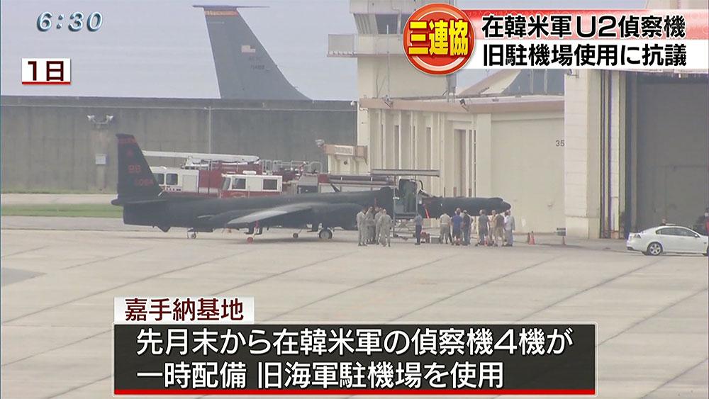 嘉手納旧海軍駐機場問題 使用中止求め三連協が抗議