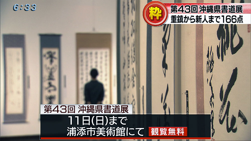 第43回沖縄県書道展始まる