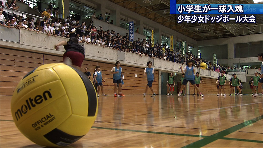 ドッジボールで白熱 市内の小学生1500人