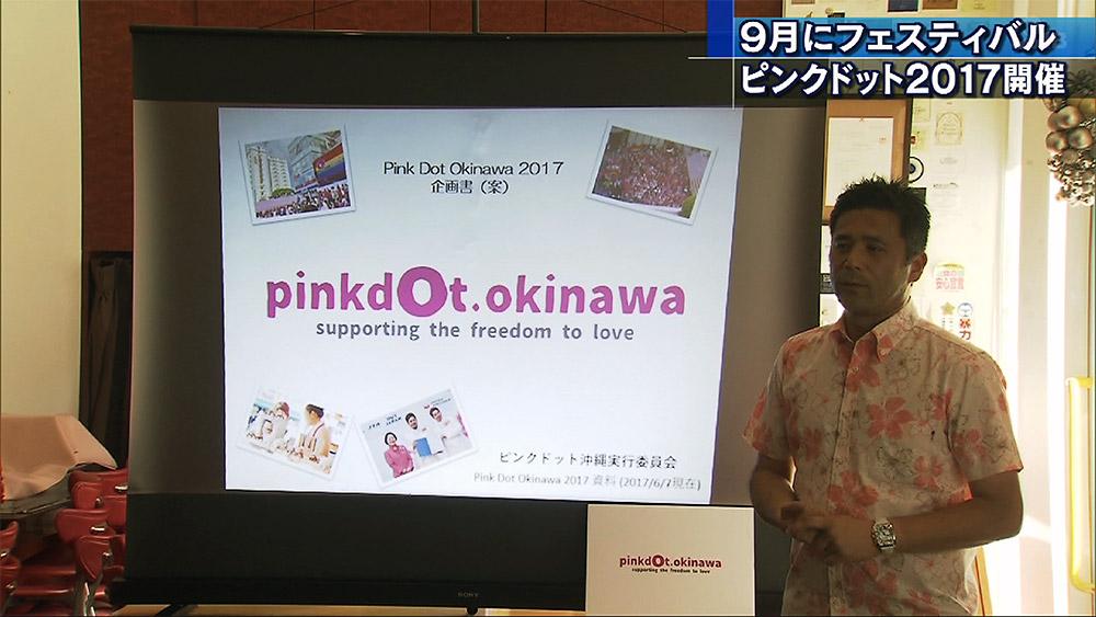 ピンクドット沖縄 会見