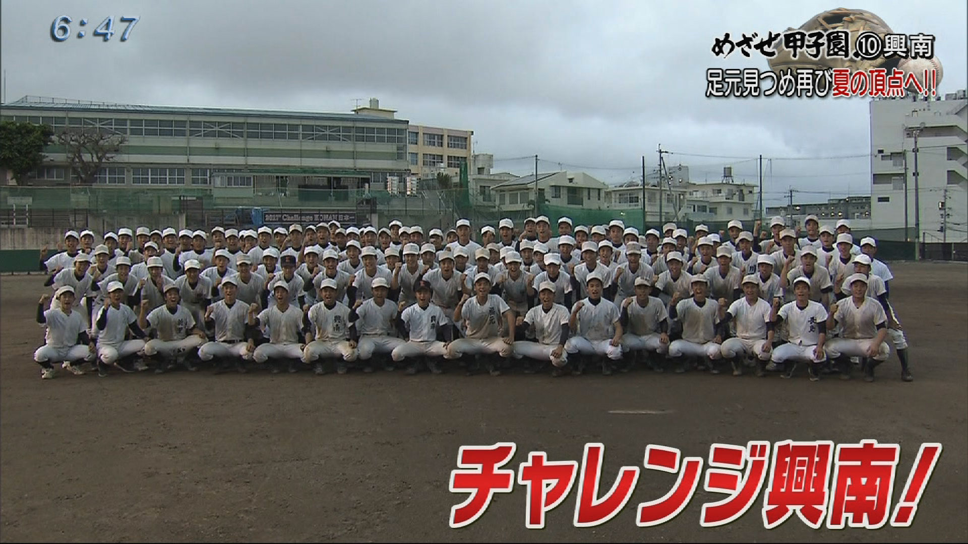 めざせ甲子園!(10)興南高校