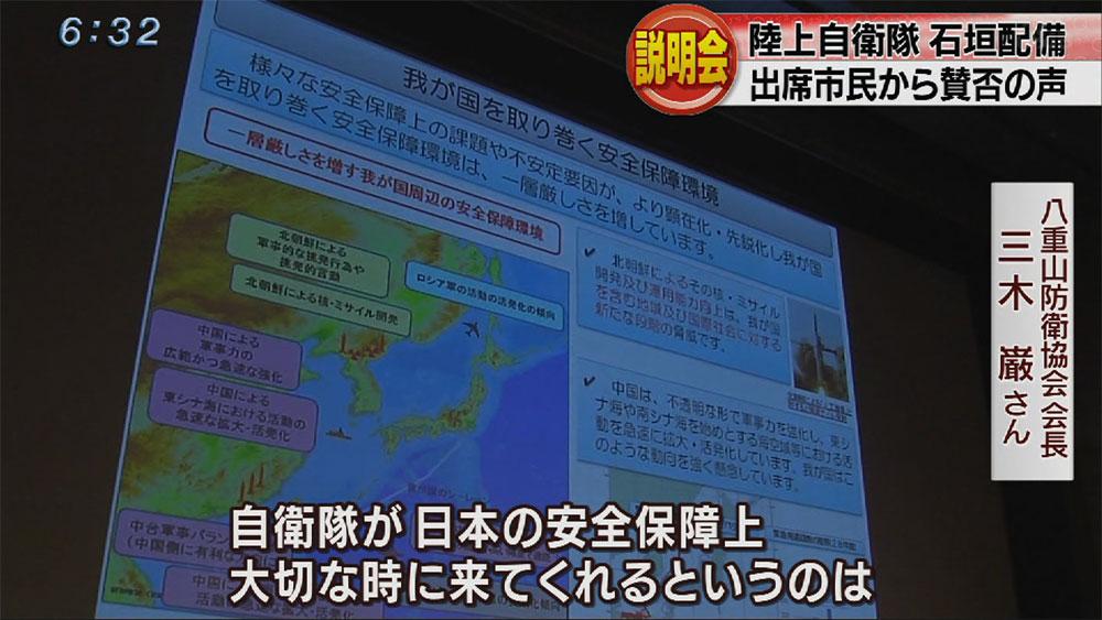 石垣島への陸自配備 国が市民へ説明