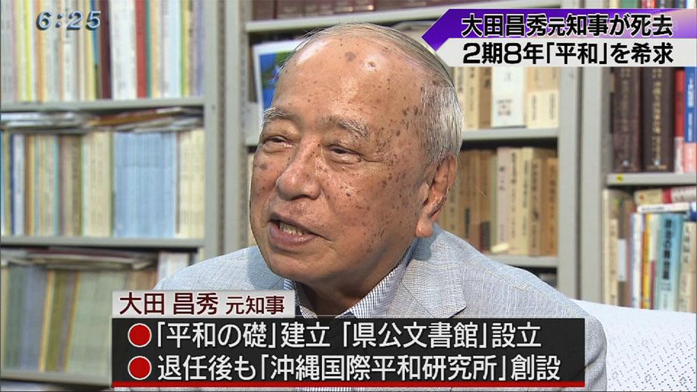 大田昌秀元知事が死去、92歳