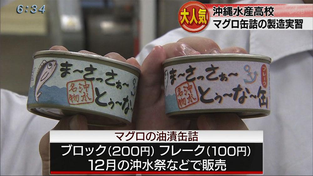 沖縄水産高校でマグロの缶詰作り実習