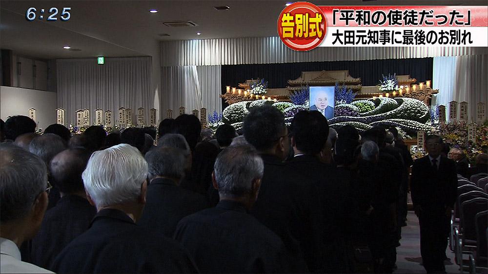 大田昌秀元知事告別式 約1500人が別れ