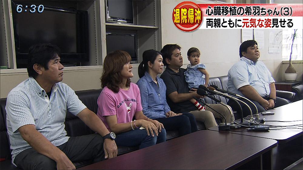 心臓移植手術成功の希羽ちゃんが退院 初の沖縄