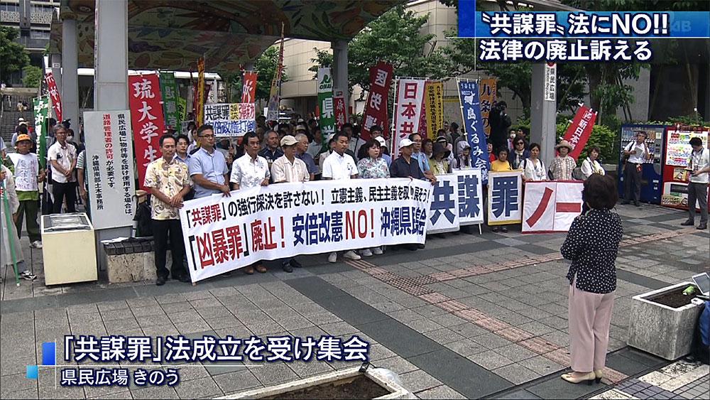 「共謀罪」成立NO 県民集会