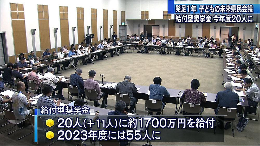 発足1年 子どもの未来県民会議が総会