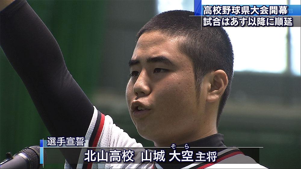 高校野球沖縄大会開幕 試合は雨で順延