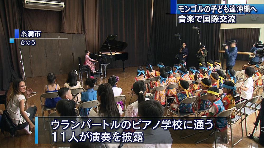モンゴルの子どもたちと音楽で交流