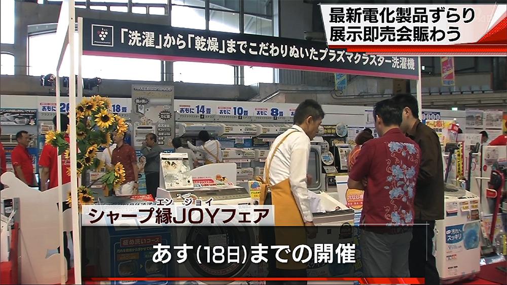沖縄シャープ電機が展示会
